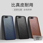 適用于蘋果7plus手機殼iphonese皮套iPhon6/6s/7/8/plus全包【小檸檬3C】