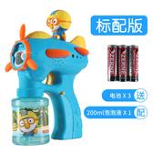 泡泡機 兒童泡泡機全自動不漏水玩具電動 吹泡泡槍泡泡水補充液