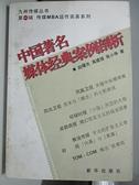 【書寶二手書T4/原文小說_APK】中國名著名媒體經典案例剖析_趙曙光