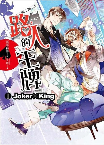 (二手書)路人的王牌第一部:Joker × King(全3部)(內含精美拉頁海報、首刷限定小L夾)
