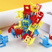 桌遊-益智類玩具椅子疊疊高專注力訓練幼兒園親子互動邏輯思維多人桌游 多莉絲