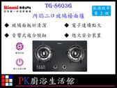 ❤PK廚浴生活館 ❤高雄莊頭北 TG-8603G 三口玻璃檯面爐 檯面瓦斯爐 ☆熄火自動切斷