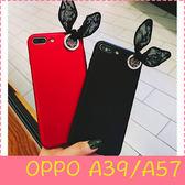 【萌萌噠】歐珀 OPPO A39 / A57  明星同款 可愛蝴蝶結兔耳朵保護殼 蕾絲耳朵 全包矽膠軟殼 手機殼