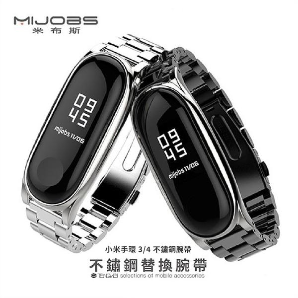 《現貨》小米手環3/4 三珠式金屬不鏽鋼腕帶 贈拆錶器 精拋細磨 氣質優雅 雙按精密安全扣
