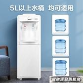 飲水機 美的飲水機家用立式桶裝水冷熱飲水器宿舍全自動辦公正品冰熱718 風馳