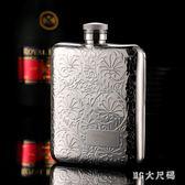 6盎司酒具酒瓶家用酒罐隨身便攜式扁水壺迷你戶外小酒壺復古 QG4006『M&G大尺碼』