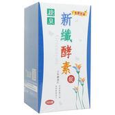 綠泉新纖酵素360錠(達觀國際)-缺貨中