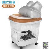蓓慈熏蒸足浴盆全自動洗腳盆電動按摩加熱泡腳桶深足療機家用恒溫 99一件免運
