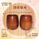【珍昕】日式復古酸棗木小茶酒杯(底直徑約7,總高約8cm)/酸棗木茶杯/酒杯/原木茶杯