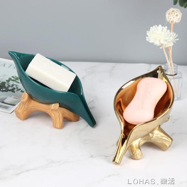 創意北歐陶瓷樹葉香皂盒瀝水家用免打孔可愛肥皂盒衛生間洗衣皂托 樂活生活館