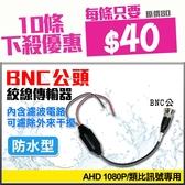 【10條組】防水室外型 絞線傳輸器 室外耐用 BNC公 Cable線轉網路線 視頻轉換器 台灣安防