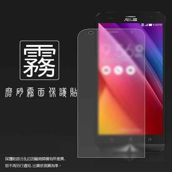◆霧面螢幕保護貼 ASUS ZenFone 2 Laser ZE550KL 5.5吋 保護貼 軟性 霧貼 霧面貼 磨砂 防指紋 保護膜