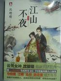 【書寶二手書T6/言情小說_PEZ】江山不夜(蓬萊卷)_沈瓔瓔