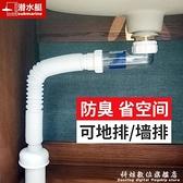 潛水艇墻排洗手盆下水管防臭塞面盆下水器套裝洗臉池排水管道配件 科炫數位