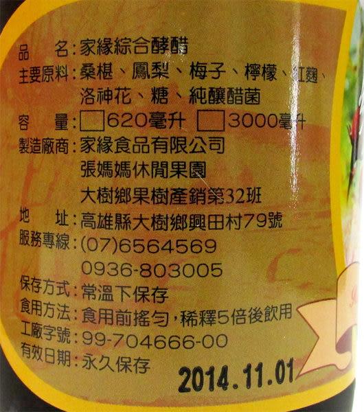【台灣尚讚愛購購】張媽媽-綜合酵醋600ml
