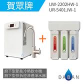 《贈濾芯*3》《贈超商禮卷》《專業安裝》 賀眾牌 廚下 淨水器 飲水機組合 UR-5401JW-1 + UW-2202HW-1