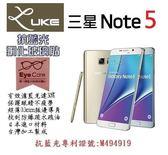 Luke 路加 三星 NOTE 5 N9208 鋼化玻璃貼 專利 抗藍光 30% 保護貼 0.3mm 9H 非滿版【采昇通訊】