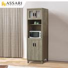 ASSARI-艾灰爾收納櫃(寬60x深40x高188cm)
