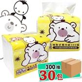 《限宅配1箱》【邦尼熊】連續抽取式餐巾紙 衛生紙 面紙 (300抽x30包/箱)