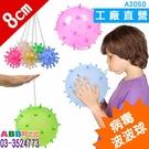 A2050_病毒波波球_吹氣球_顏色隨機出