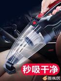 車載吸塵器車用無線充電家車兩用汽車小型車內迷你強力專用大功率 雅楓居