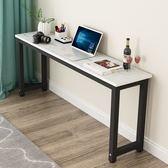 電腦長條辦公桌家用簡易窄桌寫字臺書桌臥室學習桌定做長方形桌子 智聯igo
