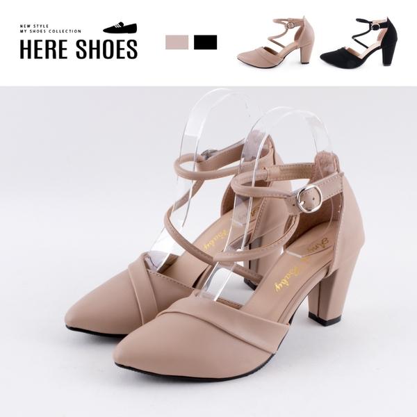 [Here Shoes]MIT台灣製 7.5CM跟鞋 優雅氣質V字切口 皮革/絨面尖頭粗跟鞋 高跟鞋 婚禮鞋 魔鬼氈-KG1353