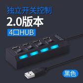 轉接頭 usb2.0分線器一拖四筆記本電腦usb3.0擴展口多接口集線器hub轉換器 喵可可
