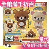 【拉拉熊】日本熱銷 BANDAI 全身 一組四入 環保扭蛋系列 交換禮物 玩具 兒童節【小福部屋】