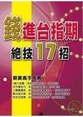 二手書博民逛書店 《錢進台指期 絕技十七招》 R2Y ISBN:9578296630│許文昌