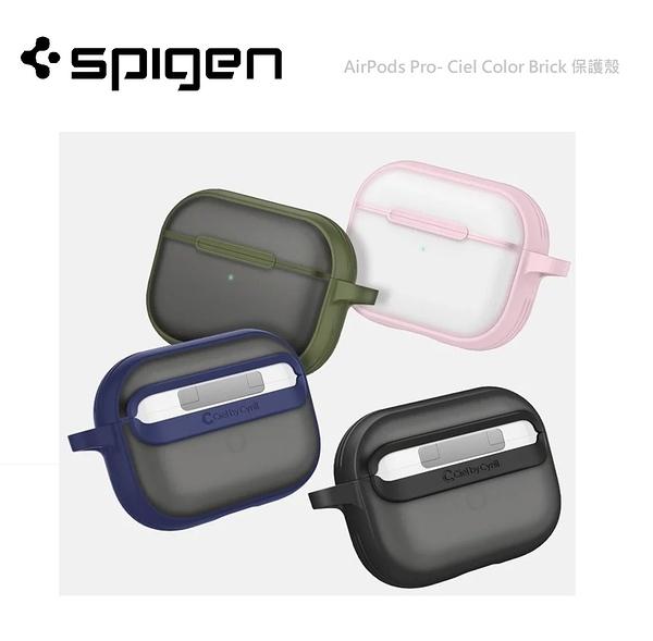 光華商場。包你個頭【Spigen】Spigen AirPods Pro- Ciel Color Brick 保護殼
