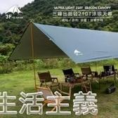 帳篷 戶外天幕 超輕釣魚多用途天幕布露營野餐帳篷 防雨防曬遮陽棚鋁桿 MKS生活主義