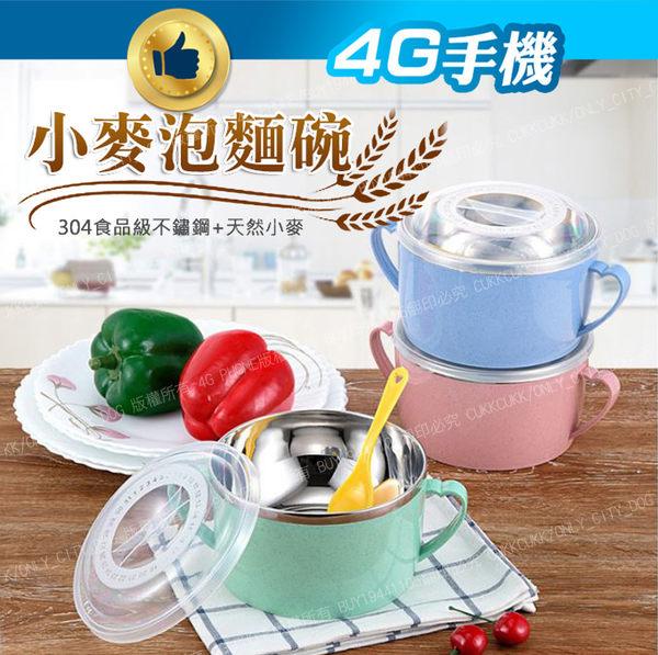 雙耳304不鏽鋼內膽小麥泡麵碗帶高蓋 泡麵碗 保鮮碗 大容量 方便麵碗 便當盒【附發票 4G手機】