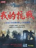 【書寶二手書T5/一般小說_AHI】我的抗戰-歷史講壇_我的抗戰節目組