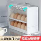 創意翻轉冰箱雞蛋收納盒家用多層大容量塑料防摔雞蛋架蛋托 全館新品85折