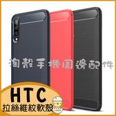 (附掛繩)HTC Desire 12 12+ 防刮殼 U11+保護套 U11 Eyes 保護殼 碳纖維紋拉絲款 軟殼
