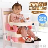 餐椅座椅多功能嬰幼兒吃飯餐桌可摺疊便攜式外出家用餐椅 可然精品