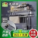 家而適 不鏽鋼 置物架 鋼片平面 浴室 廚房 奧樂雞 限量加購