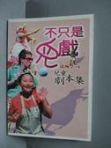 【書寶二手書T5/藝術_MNB】不只是兒戲-兒童劇本集_徐琬瑩