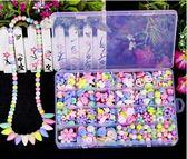 兒童手工制作diy串珠益智玩具女孩穿項鏈手鏈穿珠子材料女孩禮物 限時八折鉅惠 明天結束