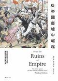 (二手書)從帝國廢墟中崛起:從梁啟超到泰戈爾,喚醒亞洲與改變世界