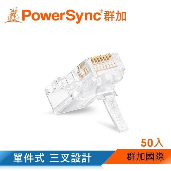 群加 Powersync CAT 6 RJ45 8P8C 網路水晶接頭 / 50入 (CAT6-G8P8C350)