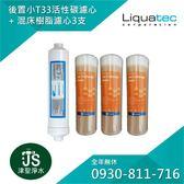 津聖【Line ID:0930-811-716 歡迎詢問】Liquatec 後置小T33活性碳濾心(IAC-10)+WQA認證樹脂濾心3支