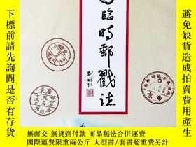 二手書博民逛書店罕見中國臨時郵戳誌Y93918 出版2007