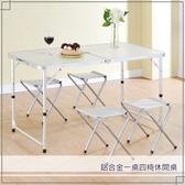 莫菲思鋁合金一桌四椅露營桌野餐桌休閒桌
