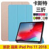 卡斯特 蘋果 Apple iPad Pro 11 2018 平板皮套 保護套 三折支架 折疊支架 平板套 保護殼 超薄 外殼 W3