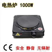 電熱爐電熱爐 小電爐 咖啡爐 加熱爐 熱菜溫奶煮茶爐 220V 110V 道禾生活館