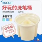 洗筆桶 手提式水桶水粉油畫水彩繪畫顏料洗筆桶多功能彩色塑料桶 美術用品刷筆桶