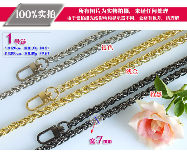 包帶 斜背包帶「不褪色、品質保證」 鏈條包帶 鏈條包 包包配件 金屬鍊【BA006】