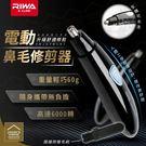 雷瓦電動鼻毛修剪器 優美機身弧線 附清潔毛刷 全機水洗 人體工學好握持【ZG0203】《約翰家庭百貨
